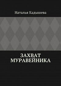 Наталья Кадышева -Захват муравейника