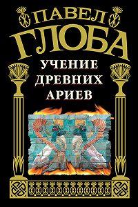 Павел Глоба -Учение древних ариев