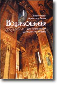Александр Торик -ВОЦЕРКОВЛЕНИЕ для начинающих церковную жизнь