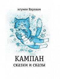 игумен Варлаам -Кампан (сборник)