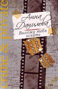 Анна Данилова -Выхожу тебя искать