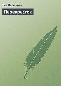 Лев Вершинин - Перекресток