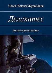 Ольга Хомич-Журавлева -Деликатес