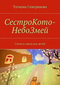 Татиана Северинова -СестроКото-НебоЗмей