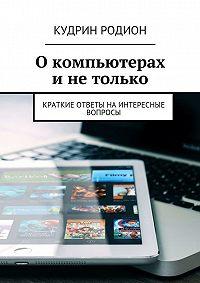 Родион Кудрин -Окомпьютерах инетолько
