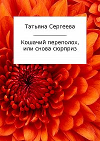 Татьяна Сергеева -Кошачий переполох, или Снова сюрприз