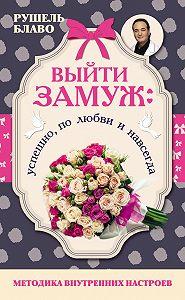 Рушель Блаво - Выйти замуж. Успешно, по любви и навсегда