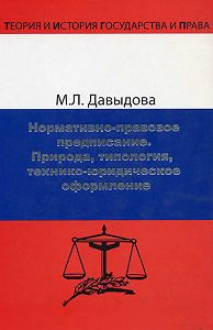 Марина Давыдова -Нормативно-правовое предписание. Природа, типология, технико-юридическое оформление