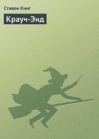 Стивен Кинг - Крауч-Энд