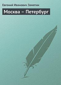 Евгений Замятин -Москва – Петербург