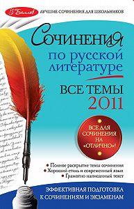 Н. В. Козловская -Сочинения по русской литературе. Все темы 2011 г.