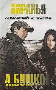 Александр Бушков -Алмазный спецназ