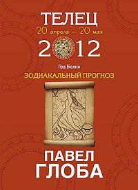 Павел Глоба -Телец. Зодиакальный прогноз на 2012 год