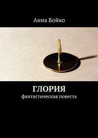 Анна Бойко -Глория