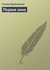 Галина Врублевская -Первое окно
