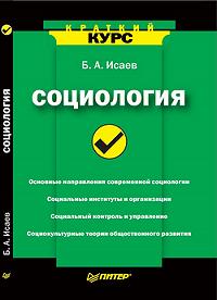 Б. А. Исаев - Социология. Краткий курс