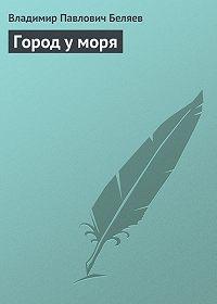 Владимир Беляев -Город у моря