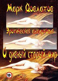 Марк Довлатов -Одивный старыймир. Эротическая антиутопия