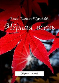 Ольга Хомич-Журавлева -Чёрная осень