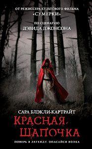Сара Блэкли-Картрайт -Красная Шапочка