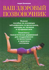 Андрей Викторович Долженков -Ваш здоровый позвоночник