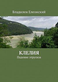 Владилен Елеонский - Клелия
