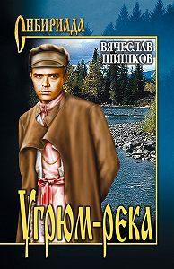 Вячеслав Шишков -Угрюм-река. Книга 2