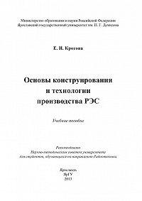 Елена Кротова - Основы конструирования и технологии производства РЭС