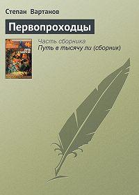 Степан  Вартанов -Первопроходцы