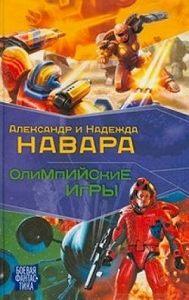 Александр Навара -Олимпийские игры