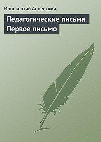 Иннокентий Анненский -Педагогические письма. Первое письмо