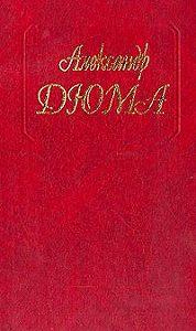 Александр Дюма -Дочь маркиза