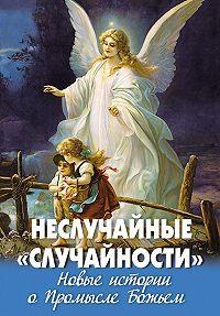 Алексей Фомин -Неслучайные «случайности». Новые истории о Промысле Божьем