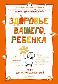 Юрий Староверов -Здоровье вашего ребенка. Книга для разумных родителей