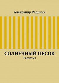 Александр Редькин - Солнечный песок
