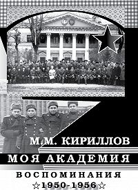 М. М. Кириллов - Моя академия. Ленинград, ВМА им. С.М.Кирова, 1950-1956 гг.