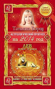 Татьяна Борщ - Астрологический прогноз на 2014 год. Лев