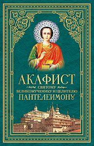 Сборник -Акафист святому великомученику и целителю Пантелеимону