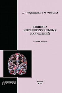 А. Московкина -Клиника интеллектуальных нарушений. Учебное пособие