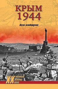 Сергей Ткаченко -Крым 1944. Весна освобождения