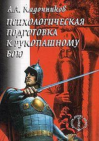 Алексей Алексеевич Кадочников - Психологическая подготовка к рукопашному бою