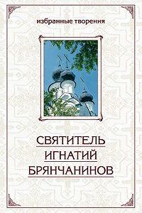 Святитель Игнатий Брянчанинов - Избранные творения в двух томах. Том 2