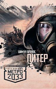 Шимун Врочек -Метро 2033: Питер