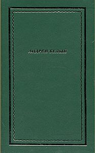 Андрей Белый -Полное собрание стихотворений