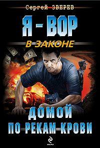 Сергей Зверев -Домой по рекам крови