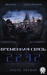 Эва Баш -Временная связь. Часть первая. 2232