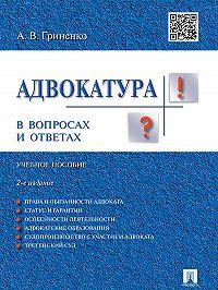 Александр Гриненко -Адвокатура в вопросах и ответах. 2-е издание. Учебное пособие