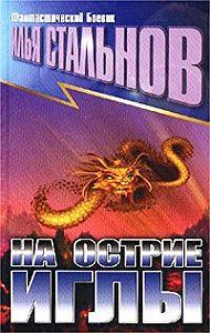 Илья Стальнов -Удар иглы