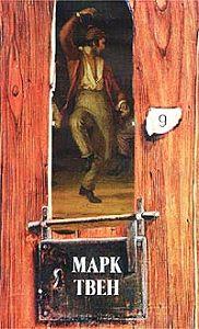 Марк Твен -Наставление художникам
