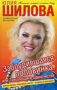 Юлия Шилова - Заблудившаяся половинка, или Танцующая в одиночестве